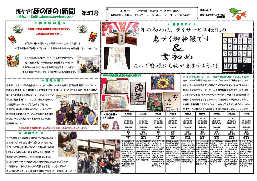 恵ほのぼの新聞第57号のサムネイル