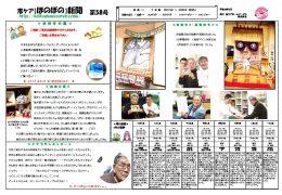 恵ほのぼの新聞第58号のサムネイル