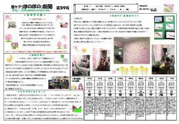 恵ほのぼの新聞第59号のサムネイル