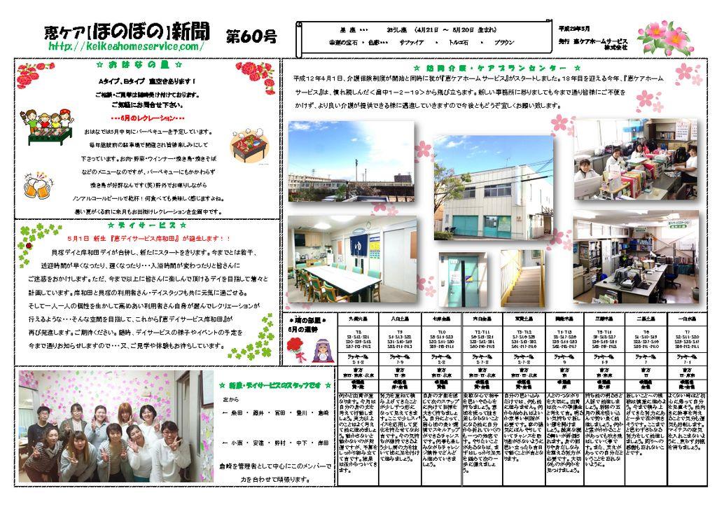 恵ほのぼの新聞第60号のサムネイル
