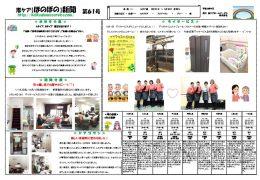 恵ほのぼの新聞第61号のサムネイル