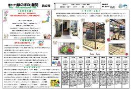 恵ほのぼの新聞第62号のサムネイル