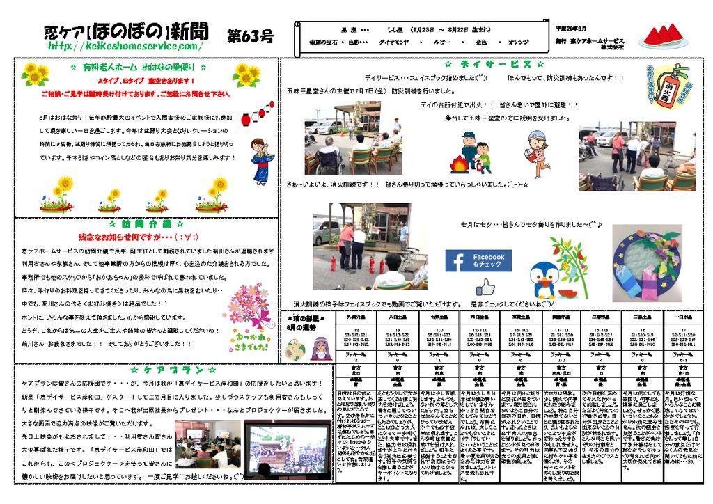 恵ほのぼの新聞第63号のサムネイル