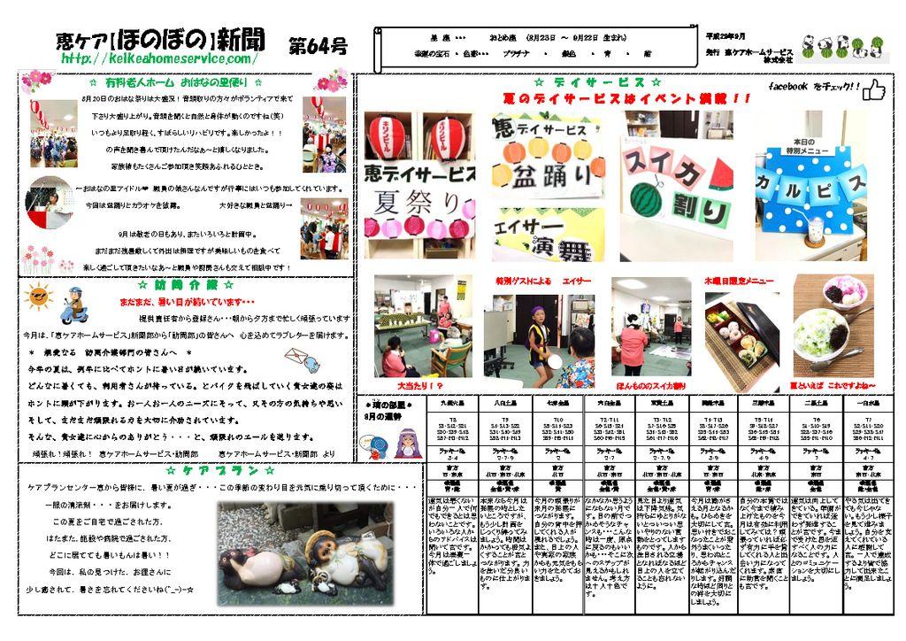 恵ほのぼの新聞第64号のサムネイル