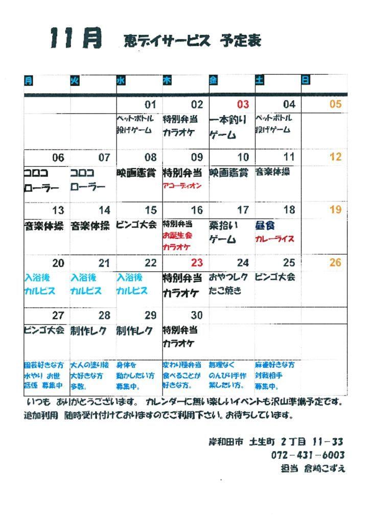 岸デイ11月予定表のサムネイル