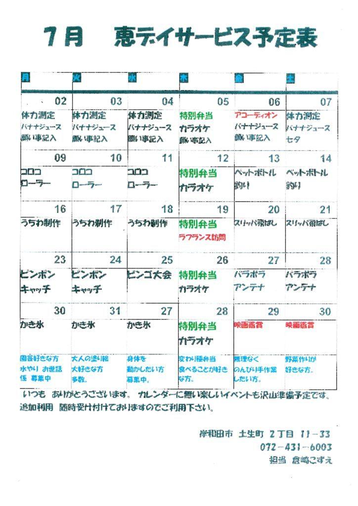 デイサービス7月予定表のサムネイル