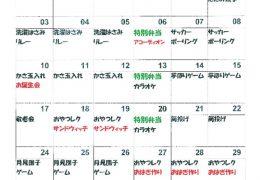 デイサービス9月予定表のサムネイル