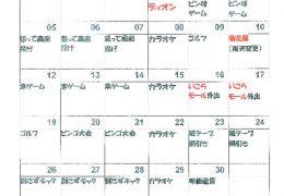 デイサービス11月予定表のサムネイル