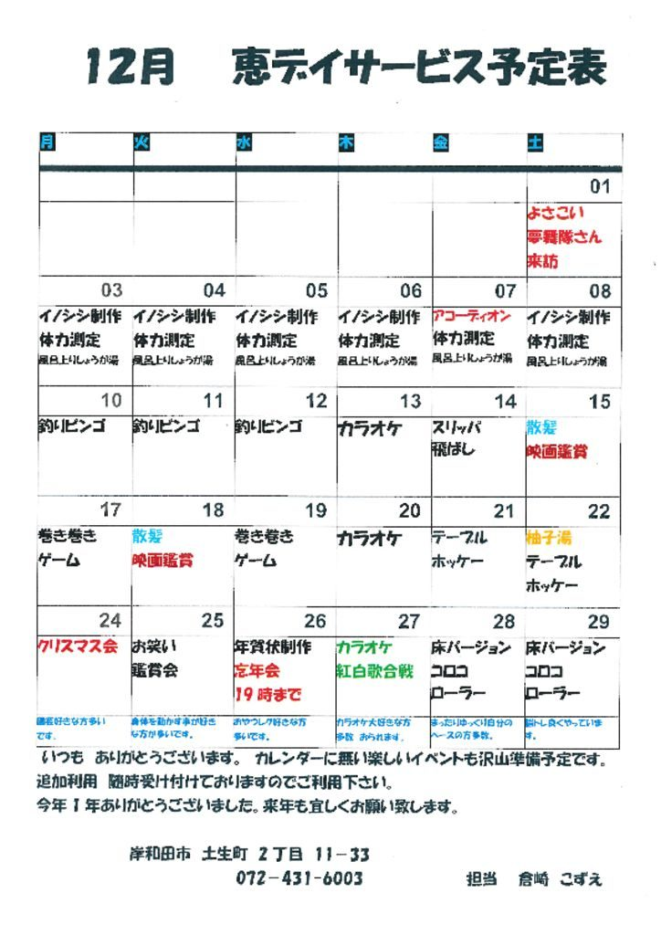 12月予定表のサムネイル