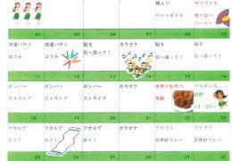11月予定表のサムネイル