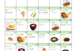 2月予定表のサムネイル