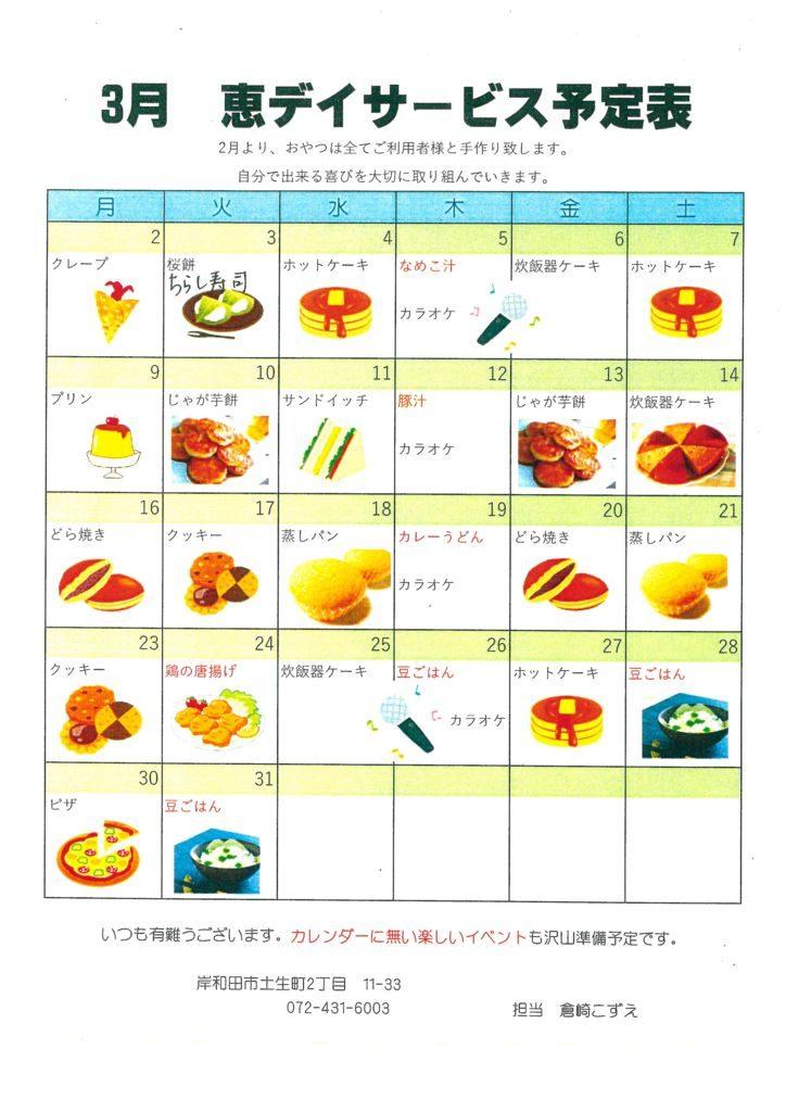 3月予定表のサムネイル