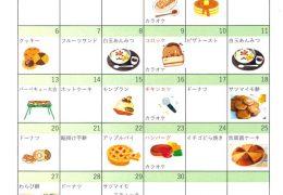 4月予定表のサムネイル