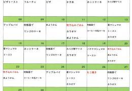 6月予定表のサムネイル