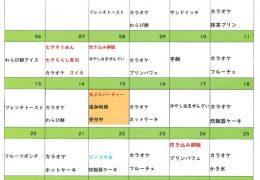 7月予定表のサムネイル