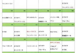 8月予定表のサムネイル