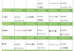 10月予定表のサムネイル