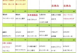 1月予定表のサムネイル